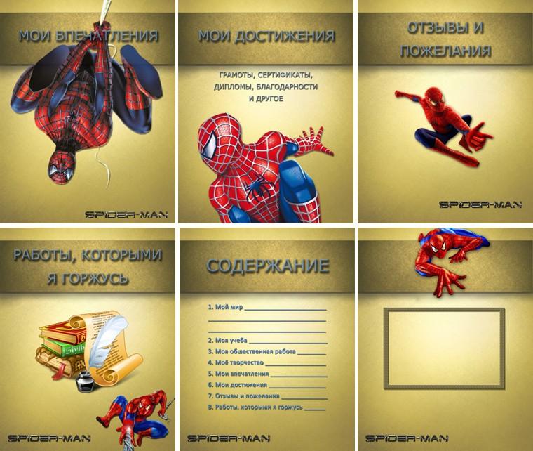 Портфолио человек паук