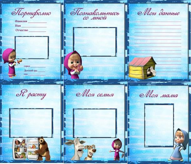 Портфолио для девочки в детский сад Маша и Медведь