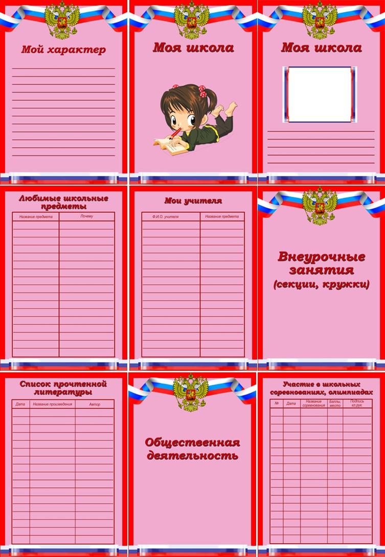 Государственные символы России в портфолио ученицы