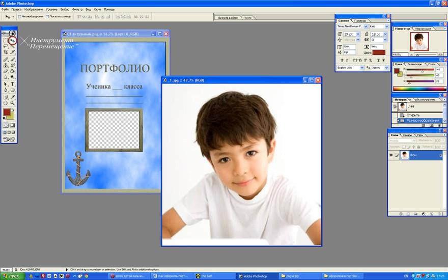 Как сделать портфолио школьника в фотошоп своими