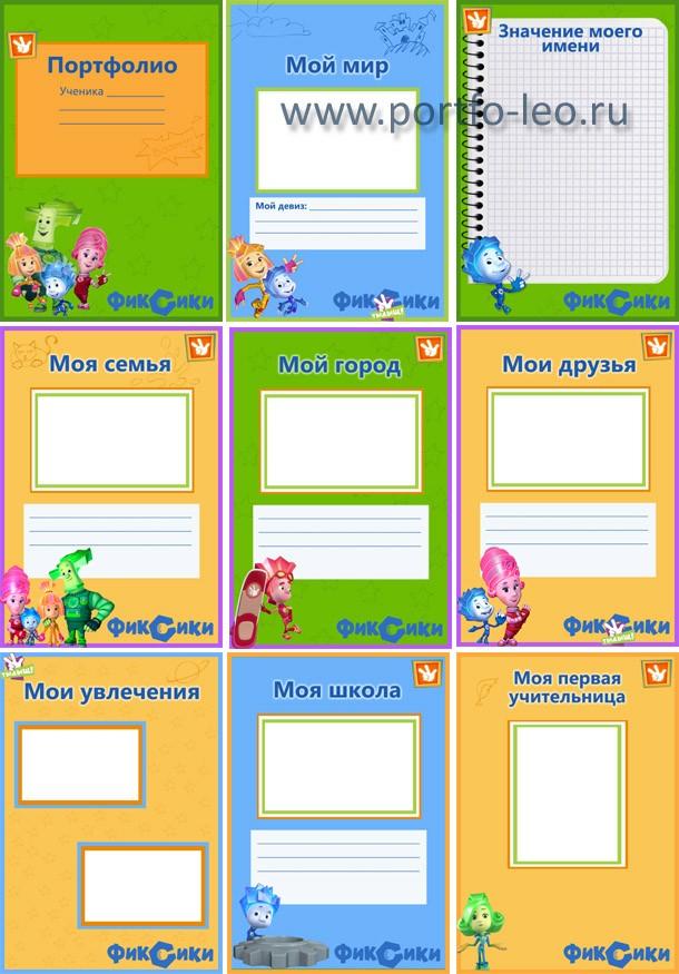 Портфолио для школьника начальных классов Фиксики