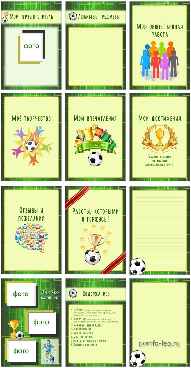 Портфолио футбол для ученика