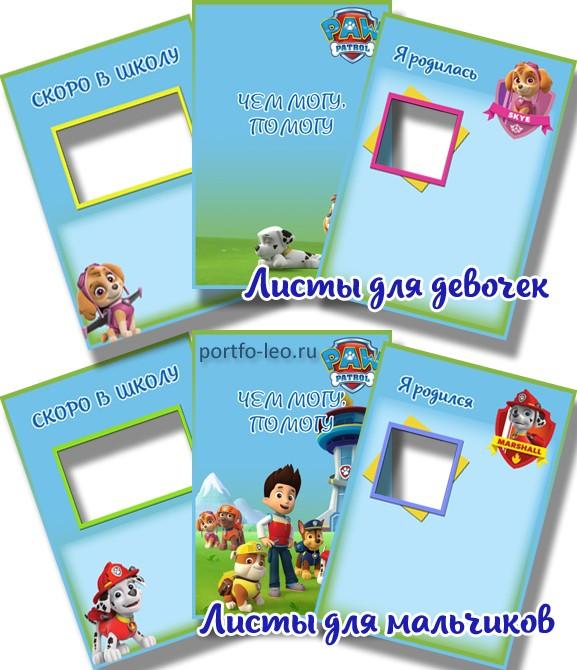 портфолио Щенячий патруль для детского сада