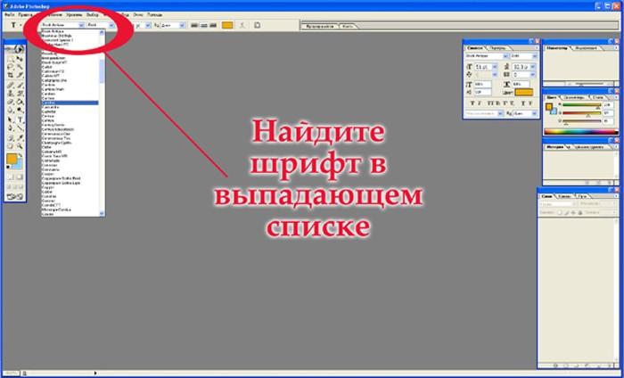 Как и куда установить нужный шрифт в фотошоп