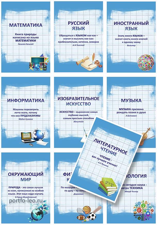 Шаблоны разделителей по предметам к школьному портфолио