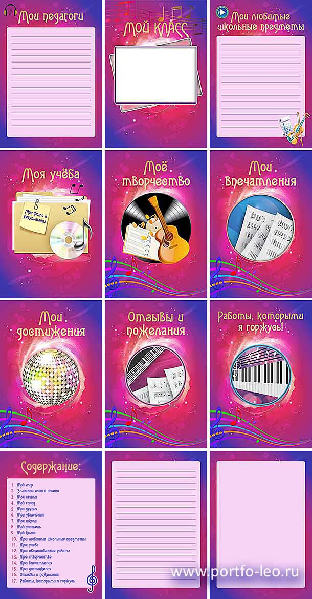 Шаблоны портфолио для музыкальной школы «Грани музыки»