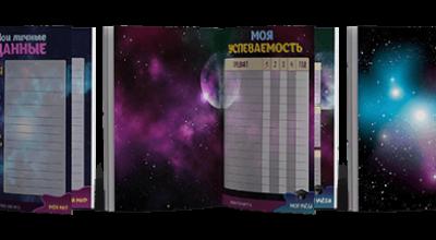 Комплект шаблонов школьного портфолио «Космос»