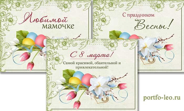 Шаблоны открыток к 8 марта бесплатно