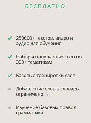 Английский язык бесплатно онлайн