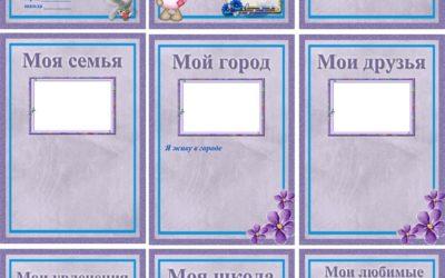 Портфолио для ученицы начальной школы «Фиалка»