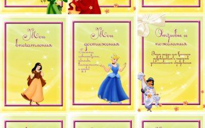 Портфолио для девочки «Принцессы»
