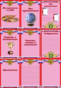 Портфолио школьницы с российской символикой
