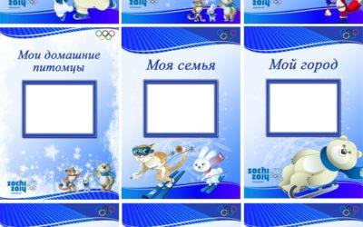 Портфолио «Олимпийские игры в России 2014» для мальчика или для девочки