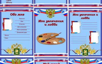 Портфолио для мальчика школьника «Я патриот»