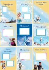 """Школьное портфолио """"Холодное сердце"""""""