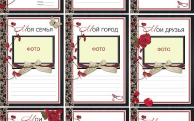 Портфолио для девочки «Красное и чёрное» (33 листа)