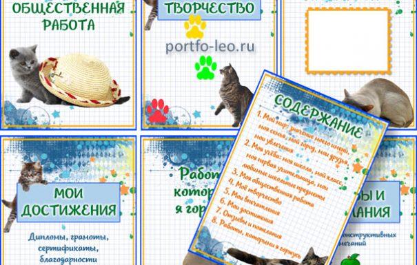 Готовое портфолио для школьника или школьницы «Мир кошек»