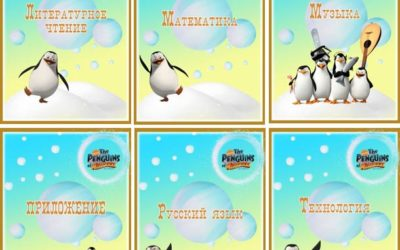 Готовое портфолио первоклассника «Пингвины из Мадагаскара»