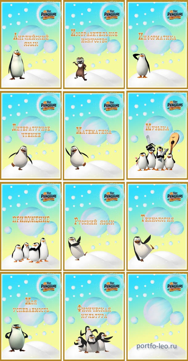 предметы для порфтолио в школу с пингвинами Мадагаскара