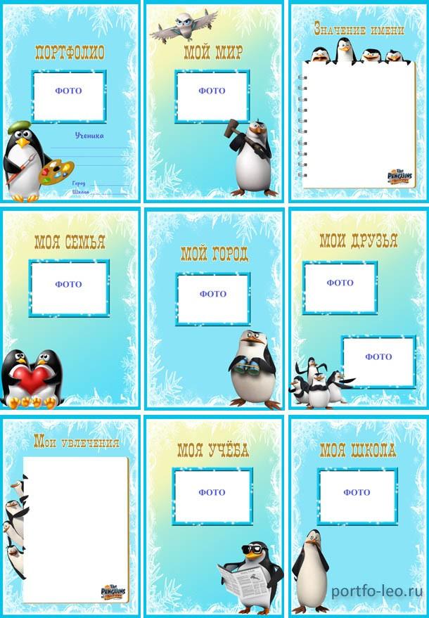 Порфтолио с пингвинами Мадагаскара