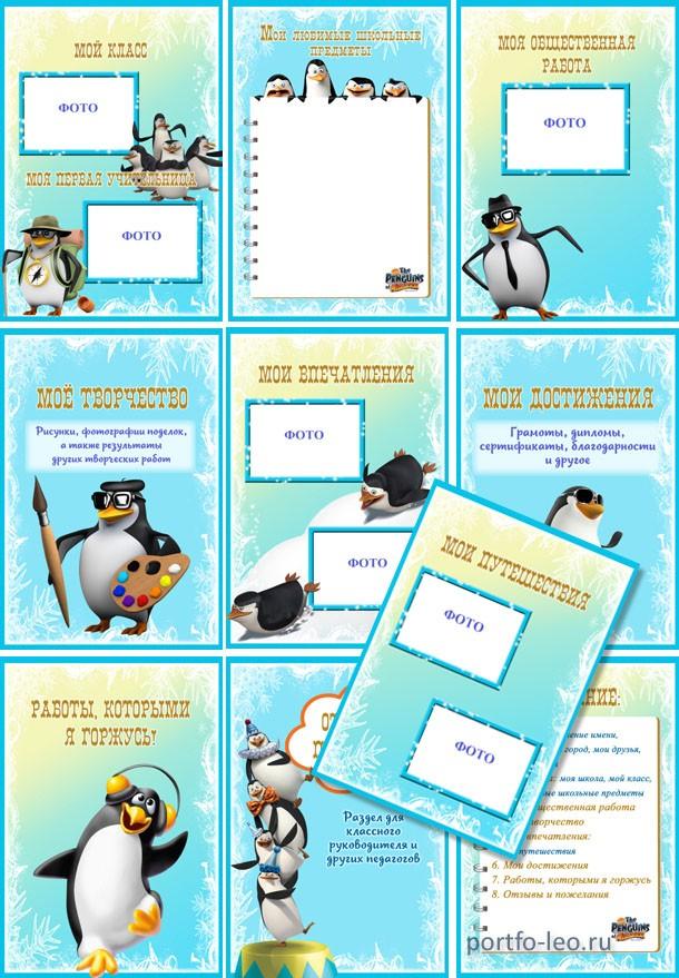 Порфтолио с пингвинами Мадагаскара для мальчика или девочки