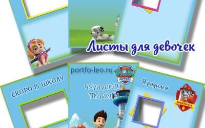 Портфолио «Щенячий патруль» для детского сада (для мальчика или девочки)