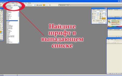 Как и куда установить нужный шрифт в фотошоп? Три способа