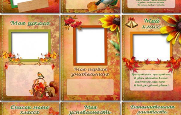 Шаблоны портфолио для ученицы начальной или средней школы. Портфолио «Осеннее»