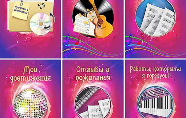 portfolio for music school