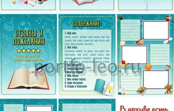 Портфолио для начальной и средней школы