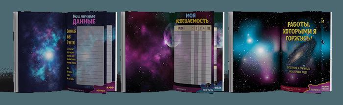 Примеры шаблонов портфолио Космос