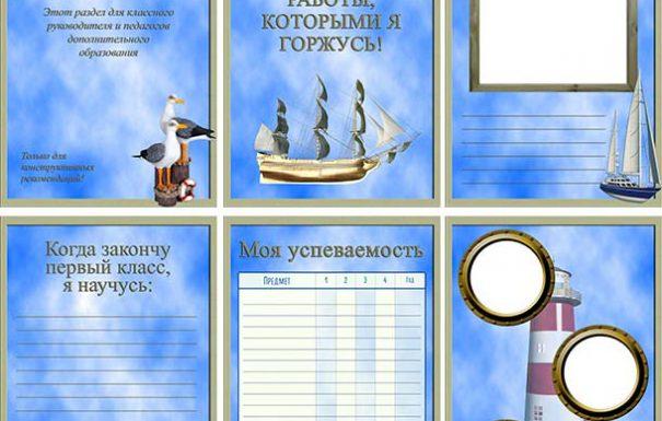 Шаблон портфолио ученика в школу в морском стиле