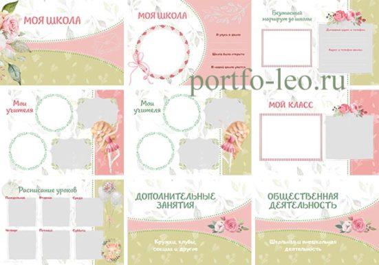 Готовое портфолио - альбом для девочки начальных классов «Первоклассница»