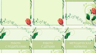 Комплект шаблонов портфолио для музыкального руководителя «Весна»